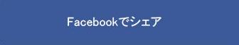 facebookでシェアするボタン