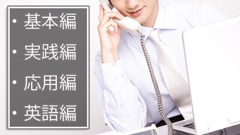 電話対応マナーはビジネスの基本!スマートな受け方伝え方