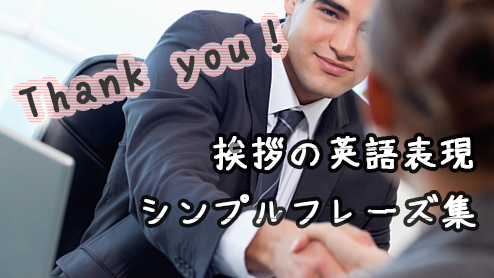 よろしくお願いしますの英語表現|シーン別ビジネス活用