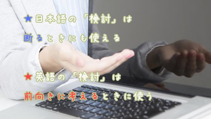 する 英語 検討