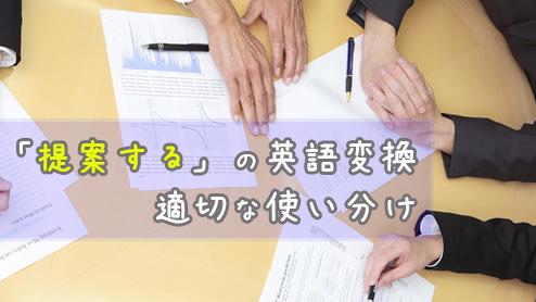 「提案する」の英語例文ビジネスシーンで役立つ使い分け