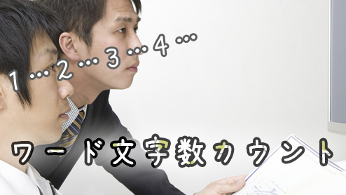ワードで文字数をカウントする時の設定方法・単語数との違い