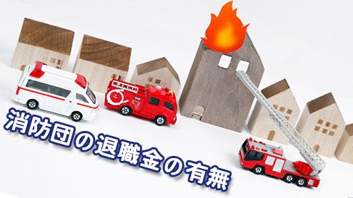 消防団の退職金有無とその計算方法