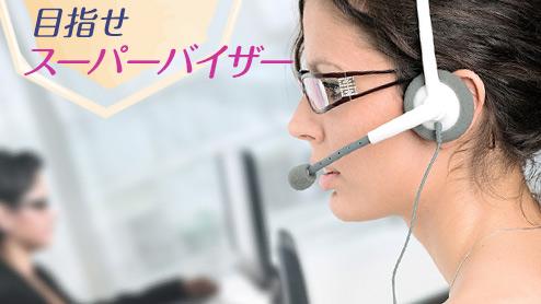 コールセンターのSV(スーパーバイザー)の仕事内容とは?