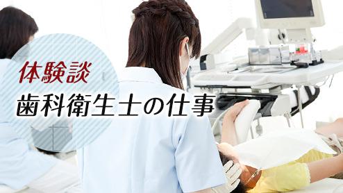 歯科衛生士の仕事内容は?意外とたくさんあった経験者15人の声