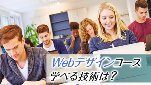 職業訓練のWebデザインコースで学べる技術は?体験談10選