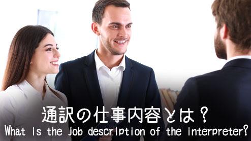 通訳の仕事内容は言葉を伝えるだけじゃない体験談8