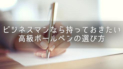 ビジネスで使える高級ボールペンの選び方と人気ブランド