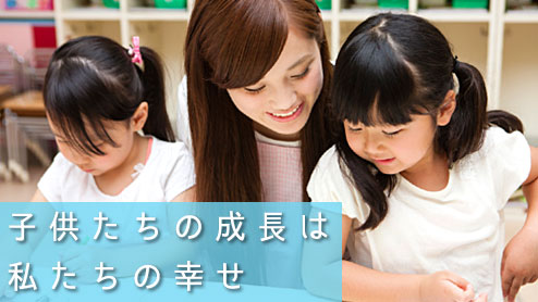 幼稚園教諭の仕事内容は子供達の教育だけじゃない体験談