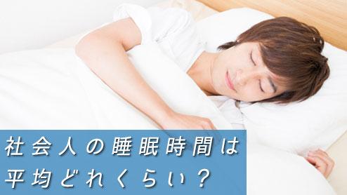 社会人の睡眠時間は平均どれくらい?学生時代との違い