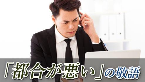 「都合が悪い」の敬語は何?仕事で使える便利な表現と例文