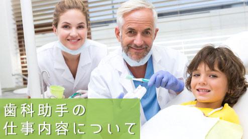 歯科助手の仕事内容は衛生士とどう違う?経験者の声10選
