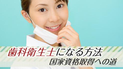 歯科衛生士になるにはどうすればいい?