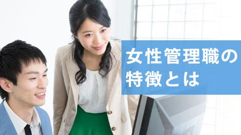 女性管理職の特徴とは?メリットとデメリット体験談10選