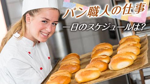 パン職人の仕事内容は美味しいパンを作るだけじゃない