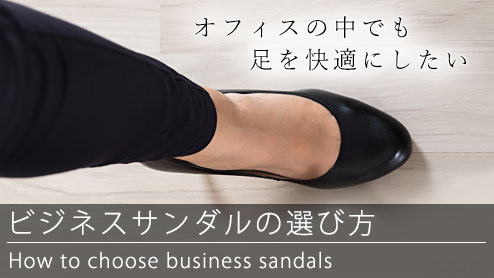 ビジネスサンダルの選び方・足の健康を守るおすすめの一足