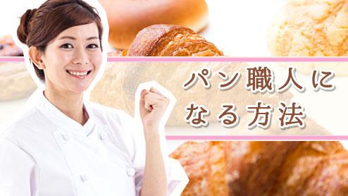 パン職人になるには作る技術だけではダメ!