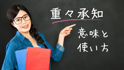 「重々承知」の意味と使い方・英語ではどう表現する?