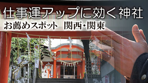 仕事運アップに効く神社は?関東・関西のおすすめスポット