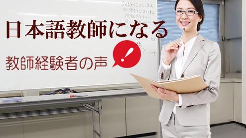日本語教師になるなら仕事のやりがいと大変さを知っておこう