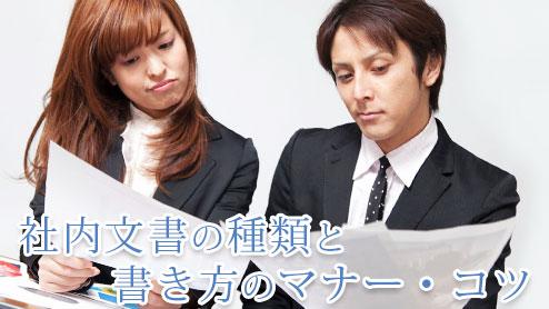 社内文書の書き方で社内評価をグッと高めるポイント4つ