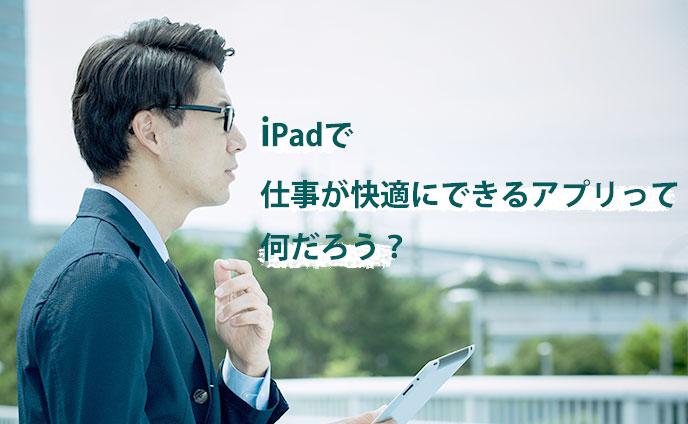 iPadで仕事が快適にできるアプリを教えて!体験談8