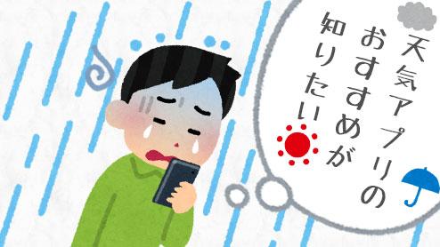 天気アプリのおすすめ!仕事にも活かせる体験談14
