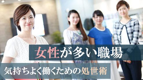 女性が多い職場は働きやすい?気持ちよく働くための処世術