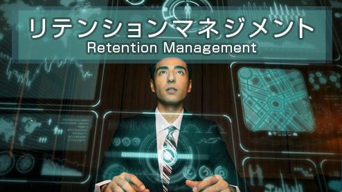 リテンションマネジメントで優秀な人材をつなぎとめよう