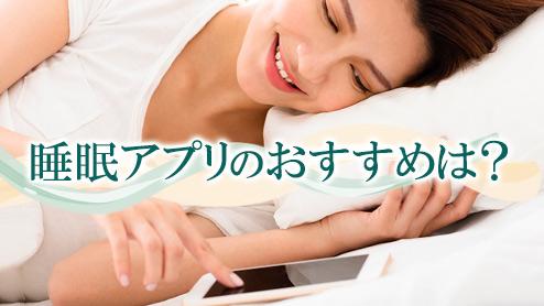 睡眠アプリのおすすめをビジネスマン15人にリサーチ!