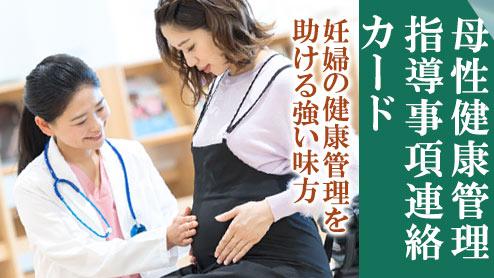 母性健康管理指導事項連絡カードで妊婦に働きやすさを!
