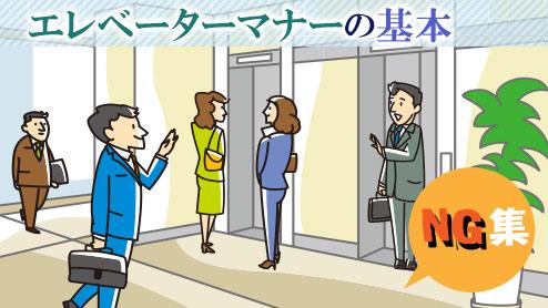 エレベーターマナーの基本は6つ正しい乗り降りの仕方は?