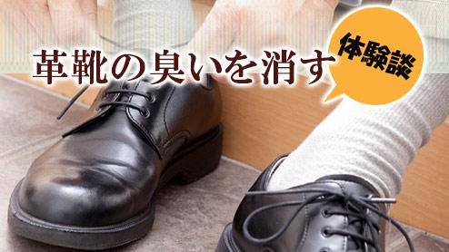 革靴の臭いを消すには?15人の対策方法