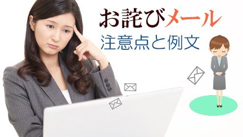 お詫びメールをお客様に送る時の注意点と書き方例文