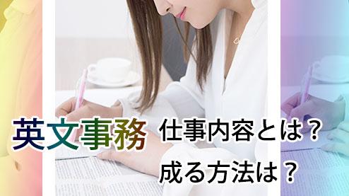 英文事務の仕事内容とは?なるにはどうすればいい?