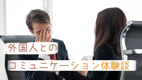 外国人とのコミュニケーション術!円滑に仕事を進めるコツ