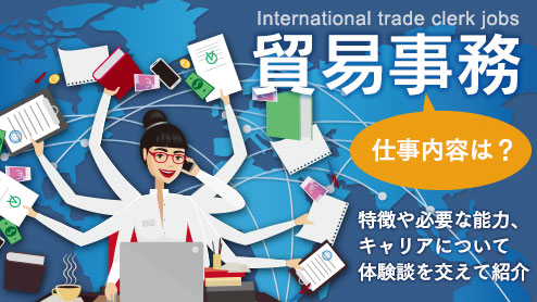 Foreign trade career options