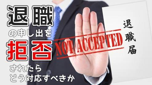 退職の申し出を拒否されたらどう対応したらいい?