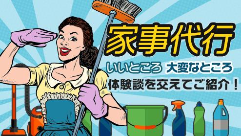 家事代行の仕事は掃除から!喜んでもらうことが好きな人に向いている