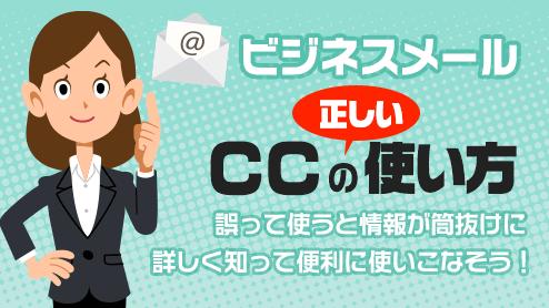 ビジネスメールのCCは情報が筒抜けになるので使い方に注意