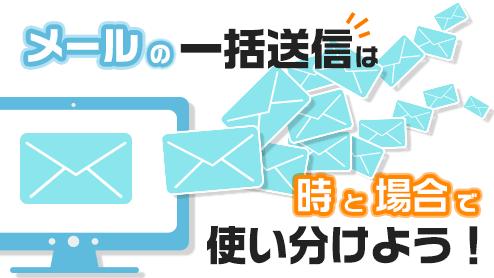 メールを一斉送信する方法は時と場合で使い分けよう