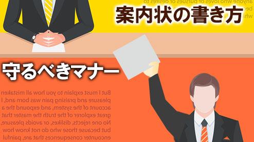 ビジネスで使える案内状の書き方・例文・守るべきマナー