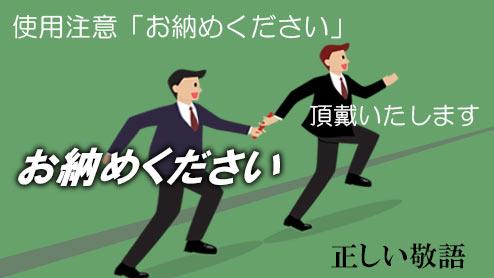 「お納めください」の意味・敬語・類語・マナーのある使い方