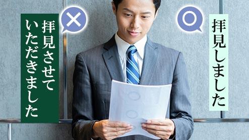 「拝見する」の意味・類語・例文・ビジネスに役立つ正しい使い方