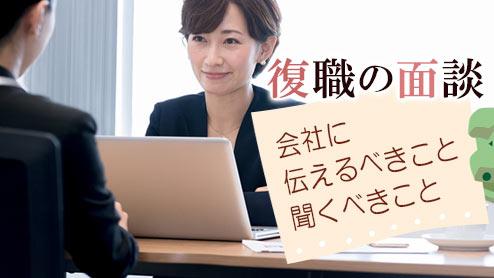 復職の面談で会社に伝えるべきことは?スムーズな職場復帰のための準備