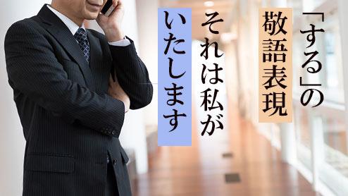 「する」の敬語とは?ビジネスメールや会話で役立つ正しい表現