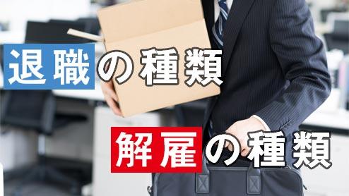 退職の種類と解雇の種類【会社の辞め方】